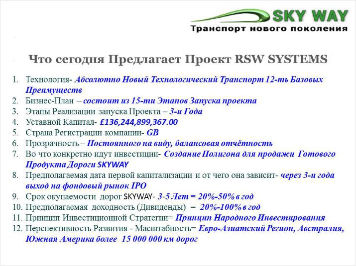 Экономическая суть Sky Way