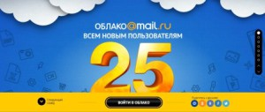 Облако Mail