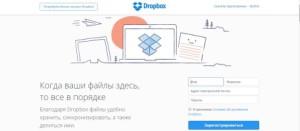 Облачный сервис Dropbox