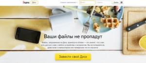 Облачный сервис Яндекс-Диск