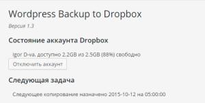 Делаем автоматический бэкап сайта на Dropbox