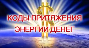 Коды притяжения энергии денег